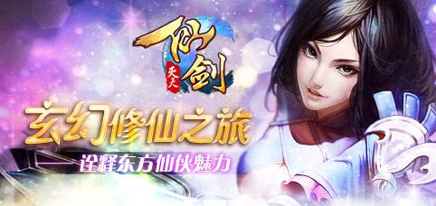 仙剑灭天-玄幻修仙之旅